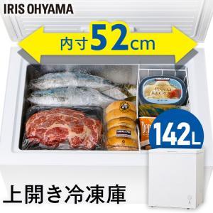 冷凍庫 フリーザー 冷凍ストッカー ノンフロン 冷凍 キッチン キッチン家電 ノンフロン上開き式冷凍庫 142L ホワイト ICSD-14A-W アイリスオーヤマ sukusuku