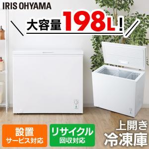 冷凍庫 フリーザー 冷凍ストッカー ノンフロン 冷凍 キッチン キッチン家電 ノンフロン上開き式冷凍庫 198L ホワイト ICSD-20A-W アイリスオーヤマ|sukusuku