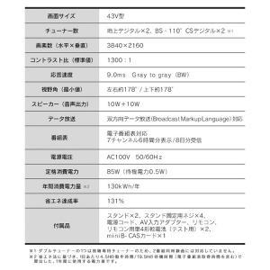 テレビ TV 4K対応液晶テレビ 43インチ ブラック 43UB20K  アイリスオーヤマ|sukusuku