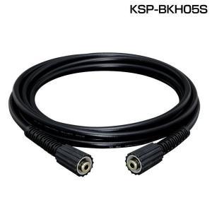 高圧洗浄機パーツ 別売高圧ホース 5m KSP-BKH05S アイリスオーヤマ|sukusuku