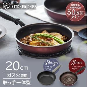 フライパン KITCHEN CHEF ダイヤモンドコートフライパン 20cm ダークレッド/ダークブラウン DGS-F20 アイリスオーヤマ|sukusuku