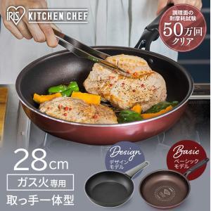フライパン KITCHEN CHEF ダイヤモンドコートフライパン 28cm ダークレッド/ダークブラウン DGS-F28 アイリスオーヤマ|sukusuku