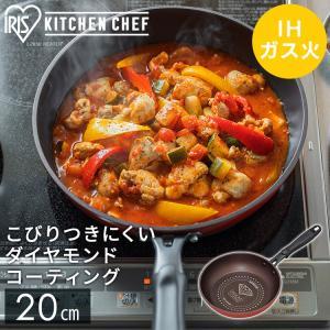 [IH対応]フライパン KITCHEN CHEF ダイヤモンドコートフライパン 20cm オレンジ/ブラウン DIS-F20 アイリスオーヤマ|sukusuku