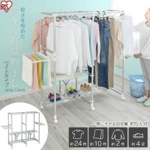 (在庫処分)物干し 物干しスタンド 洗濯物干し アルミ軽量物干し ワイドタイプ AKM-184W アイリスオーヤマ|sukusuku