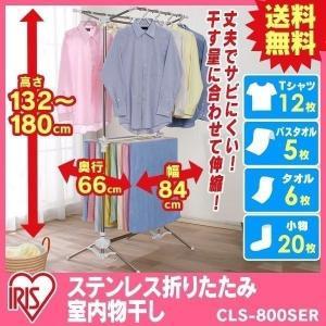 物干し 物干しスタンド 洗濯物干し ステンレス室内物干し CLS-800SER アイリスオーヤマ sukusuku
