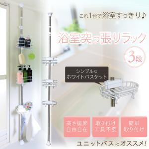 浴室突張りラック BLT-25 アイリスオーヤマ お風呂収納 浴室収納 ボトルラック シャンプーラック 突っ張りラック|sukusuku