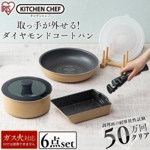 (在庫処分)フライパン 6点セット ガス 焦げ付きにくい KITCHEN CHEF ダイヤモンドコートパン GS-SE6 アイリスオーヤマ|sukusuku