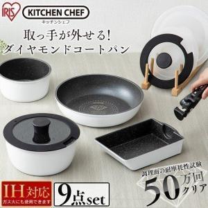 フライパン IH対応 焦げ付きにくい 9点セット KITCHEN CHEF ダイヤモンドコートパン IS-SE9 アイリスオーヤマ|sukusuku