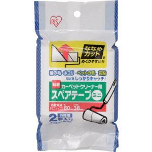 カーペットクリーナー スペアテープミニ 2巻入 アイリスオーヤマ|sukusuku