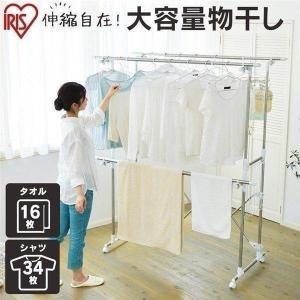 室内物干し 物干しスタンド 室内干し 部屋干し 大容量 組立不要 KTM-2018R 完成品 アイリスオーヤマ sukusuku