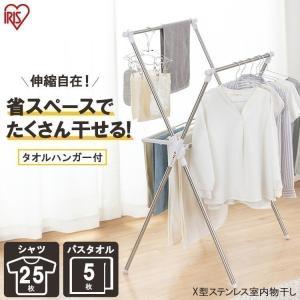 物干し 室内 物干しスタンド 簡単組み立てステンレス室内物干し CMB-92XR アイリスオーヤマ sukusuku