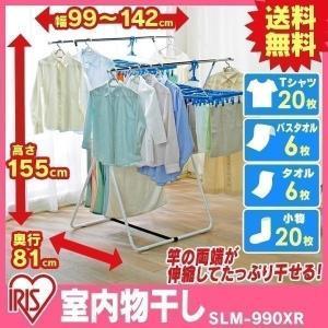 室内物干し 物干し 物干しスタンド 洗濯物干し SLM-990XR アイリスオーヤマ sukusuku