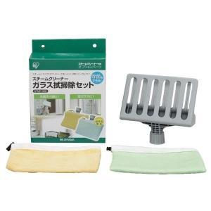 スチームクリーナー ガラス拭き掃除セット アイリスオーヤマ|sukusuku