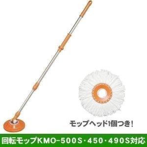 回転モップ専用モップ(KMO-450・KMO-490S・KMO-500S対応) KMO-17 オレンジ アイリスオーヤマ スピンモップ 柄|sukusuku