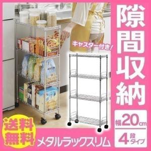 (幅20cmタイプ) メタルスリム M-2008N(棚板4枚) キッチン 収納 ランドリー 隙間収納 すきま収納 メタルラック sukusuku