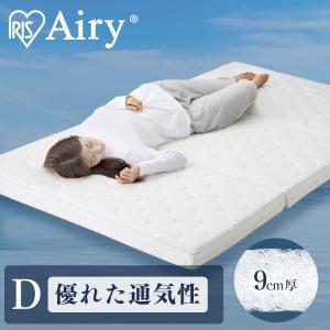 エアリーマットレス HG90-D ダブル 9cm厚 アイリスオーヤマ|sukusuku