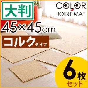 ジョイントマット 45cm コルクマット 大判 赤ちゃん 6枚セット JTM-45 CRK|sukusuku