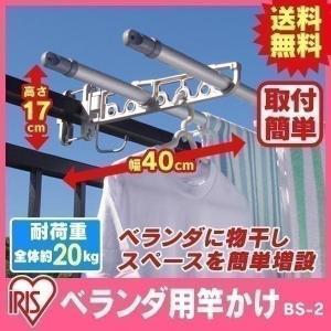 物干し 突っ張り つっぱり ベランダ ベランダ竿掛け 物干し竿掛け 2本入り BS-2 アイリスオーヤマ|sukusuku