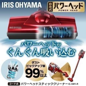 パワーヘッドスティッククリーナー IC-SM1-R レッド アイリスオーヤマ|sukusuku