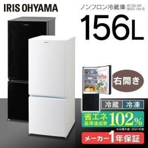 冷蔵庫 冷凍庫 冷凍冷蔵庫 一人暮らし 2ドア 大容量 小型 ノンフロン 156L ホワイト ブラック  AF156-WE アイリスオーヤマ sukusuku