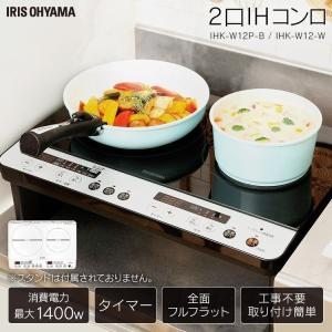 IHクッキングヒーター IHコンロ 2口 IHK-W12P-B ブラック アイリスオーヤマ|sukusuku