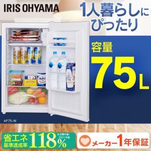 冷蔵庫 一人暮らし 二人暮らし シンプル コンパクト ノンフロン ホワイト 75L AF75-W アイリスオーヤマ|sukusuku