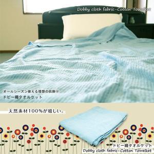 天然素材コットン100%ドビー織コットンタオルケット シングルサイズ CGDTK-14190|sukusuku