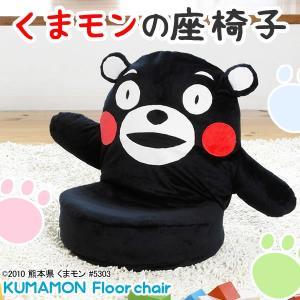 くまモンの座椅子 YS-901 代引不可|sukusuku