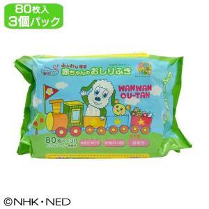 いないいないばあっ 赤ちゃんのおしりふき 80枚3個パック|sukusuku