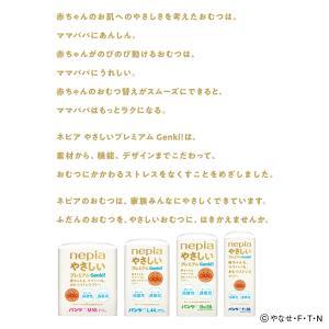 おむつ オムツ 紙おむつ GENKI  アンパンマン 安い セット お得 元気 ゲンキパンツ M L ネピア げんき (3パックセット)(セール) sukusuku 03