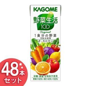 カゴメ野菜生活100 オリジナル 200ml×48本(D) sukusuku