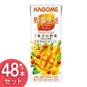 カゴメ野菜生活100 フルーティーサラダ 200ml×48本(D) sukusuku