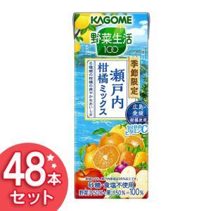 カゴメ野菜生活100 瀬戸内柑橘ミックス 200ml×48本(D) sukusuku