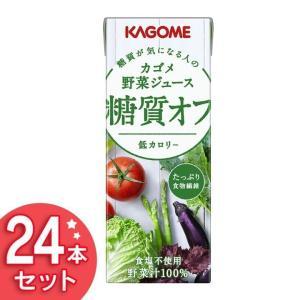 カゴメ野菜ジュース 糖質オフ 200ml 24本 カゴメ (D) sukusuku