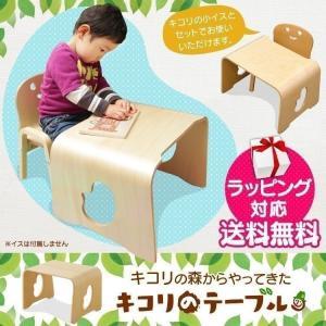 キコリのテーブル キッズ用木製テーブル TB-KK(D)  北欧風 子ども部屋 子供用|sukusuku