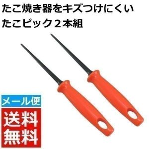 たこ焼き器をキズつけにくいたこピック2本組 32877 (代引き不可)  (メール便)|sukusuku