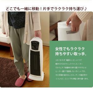 ヒーター 暖房 タワー型セラミックヒーター 1200W ホワイト PCH-1260K アイリスオーヤマ 2段階調整可能 ヒーター 暖房 ホット|sukusuku|04