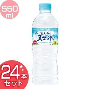 奥大山の天然水550ml/24本 サントリー (D)