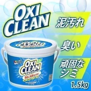 オキシクリーン 1.5kg  洗濯洗剤 大容量サイズ 酸素系漂白剤 粉末洗剤 OXI CLEAN 酸素系 漂白剤 送料無料 【D】|sukusuku