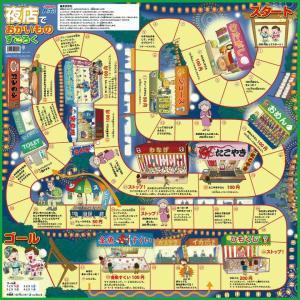 夜店でおかいものすごろく 2584 (株)アーテック (D) sukusuku