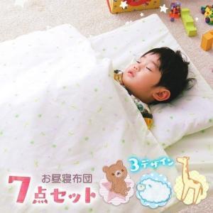 かわいいきりん柄のお昼寝布団7点セットです♪ ●セット内容 掛ふとん・敷きふとん・枕・掛けカバー・敷...