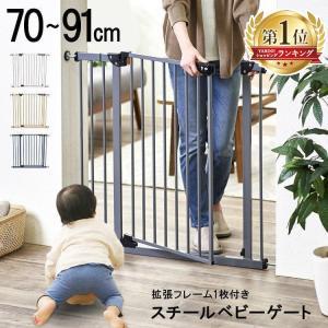 ベビーゲート 赤ちゃんゲート セーフティゲート スチールゲート 拡張フレーム付き 幅70-91 88-782 (D)