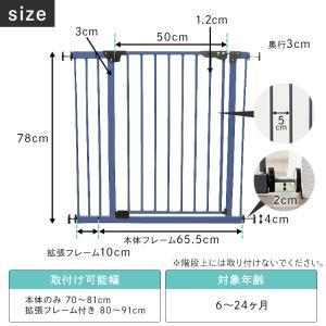 ベビーゲート とおせんぼ 階段 階段下 赤ちゃん 柵 おしゃれ 白 ホワイト ペットゲート フェンス 拡張フレーム スチール 突っ張り つっぱり 子供|sukusuku|19