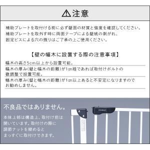 ベビーゲート とおせんぼ 階段 階段下 赤ちゃん 柵 おしゃれ 白 ホワイト ペットゲート フェンス 拡張フレーム スチール 突っ張り つっぱり 子供|sukusuku|20