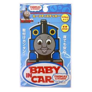 カーステッカー ベビー 赤ちゃん ステッカー トーマス セーフティステッカー  88-763  (D)|sukusuku|02
