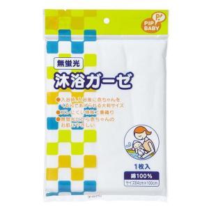 入浴時に赤ちゃんをやさしく包み込む沐浴ガーゼです。 本品で赤ちゃんを包んで沐浴させてください。 蛍光...