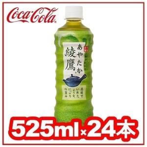 綾鷹 お茶 525mlPET 24本セット コカ・コーラ コカコーラ (代引不可)(TD)|sukusuku