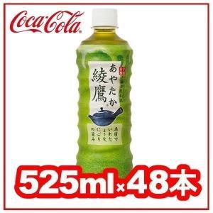 綾鷹 48本セット 525ml お茶 コカ・コーラ (代引不可)(TD)|sukusuku