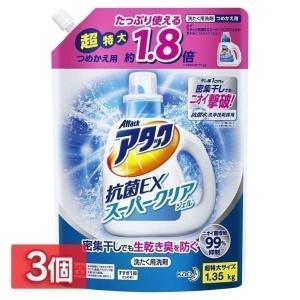洗剤 洗濯洗剤 3個セット アタック抗菌 EXスーパークリアジェル つめかえ 1350g 花王 (D)|sukusuku