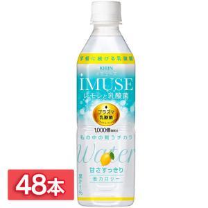 【48本入】キリン iMUSE レモンと乳酸菌 500mlPET (D)|sukusuku
